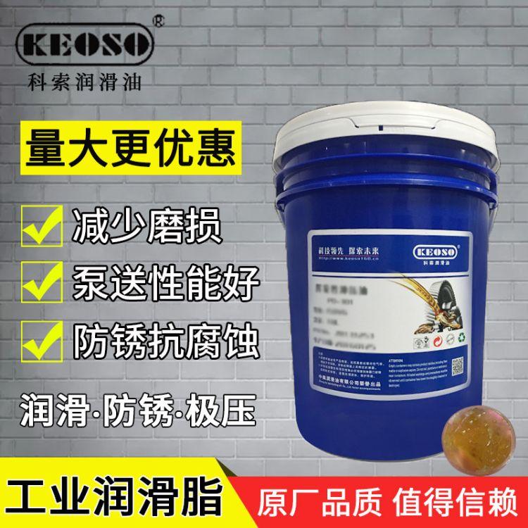 科索润滑脂 锂基脂 黄油  润滑膏工业润滑油原装正品厂家直销批发