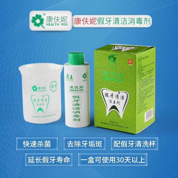 假牙清洁消毒剂 清洗牙垢牙菌斑牙科洗净消毒剂120ml厂家直销批发