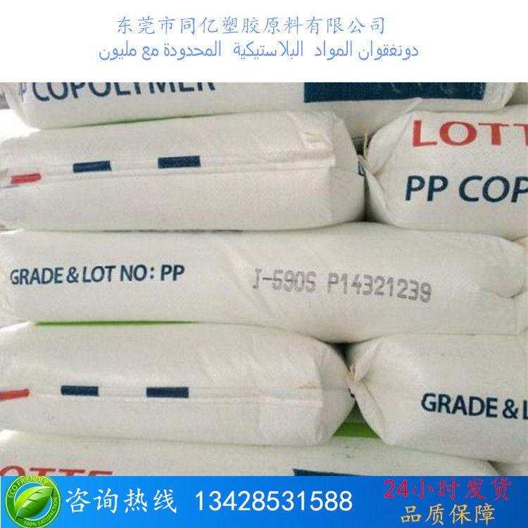聚丙烯PP韩国乐天化学JH-370B 超高冲击性家电外壳 低温运输容器椅子