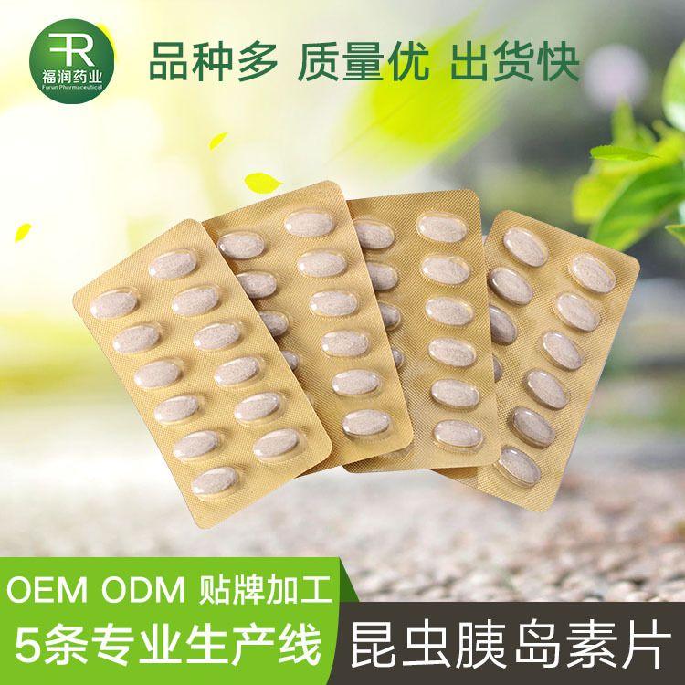 胰岛素片厂家货源昆虫胰岛素片贴牌定制天然健康胰岛素片加工厂