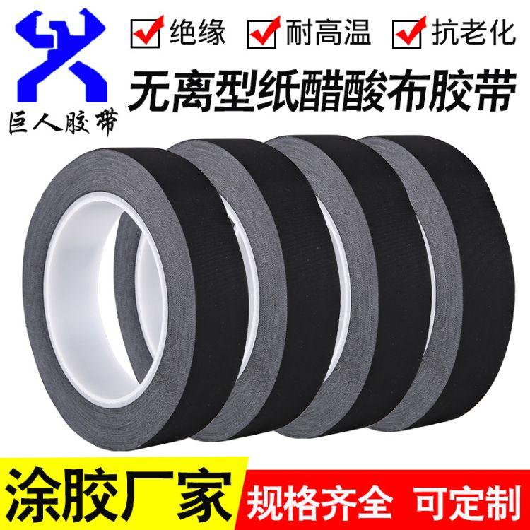 不带离型纸醋酸布胶带 阻燃醋酸胶 0.2厚黑色醋酸胶带 绝缘醋酸布