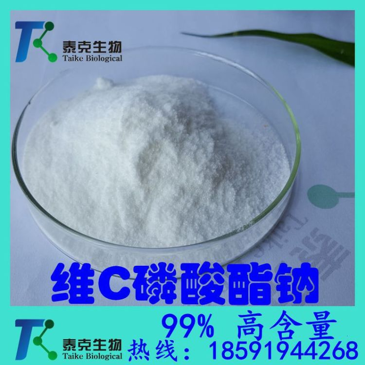 维生素C磷酸酯钠  VC磷酸酯钠99% 优质化妆品原料现货直供