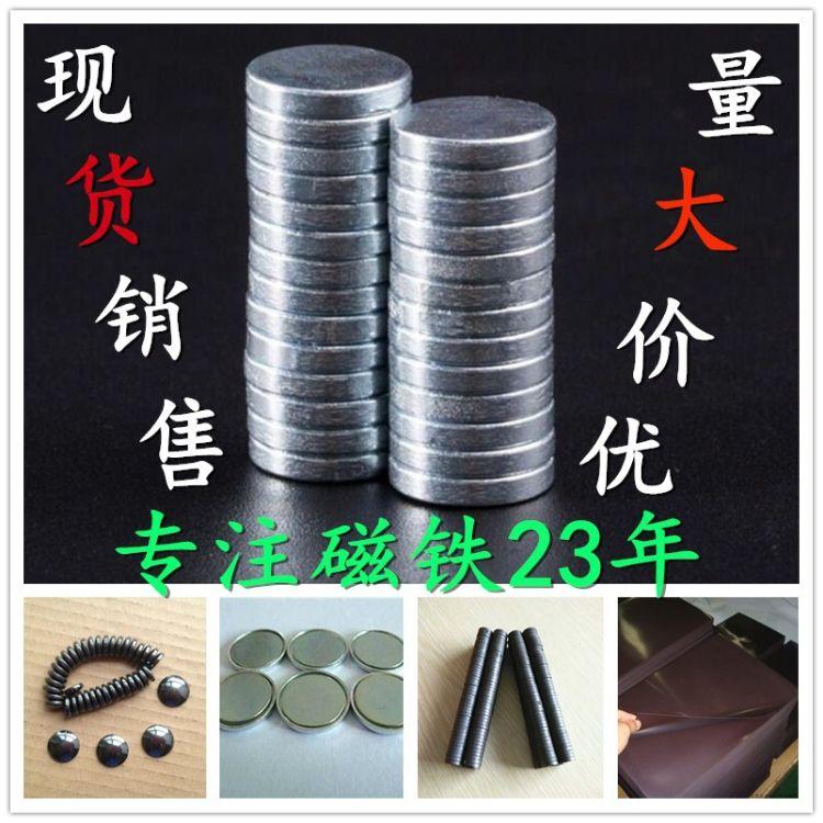 厂家直销钕铁硼强磁单面磁铁氧体橡胶磁圆形方形磁铁面包磁永磁铁