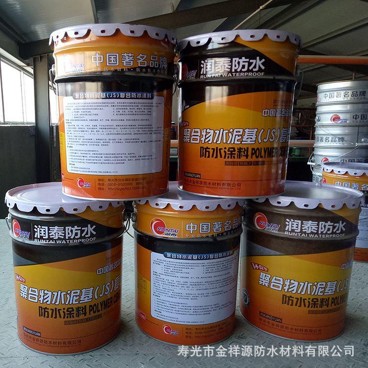 生产房屋医生屋顶防水涂料丙烯酸防水涂料 JS聚合物水泥基防水涂