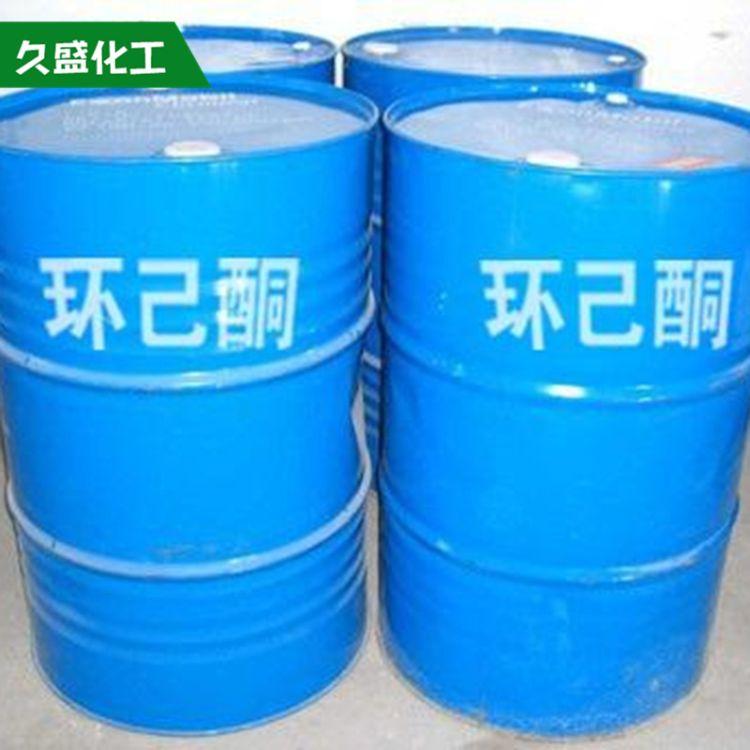 厂家直销环己酮 批发供应工业级环己酮 无色透明液体溶剂
