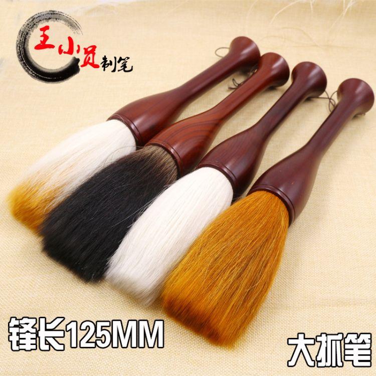 王小员制笔厂 大抓笔狼毫毛笔批发 红木笔杆 兼毫 羊毫抓笔手工造