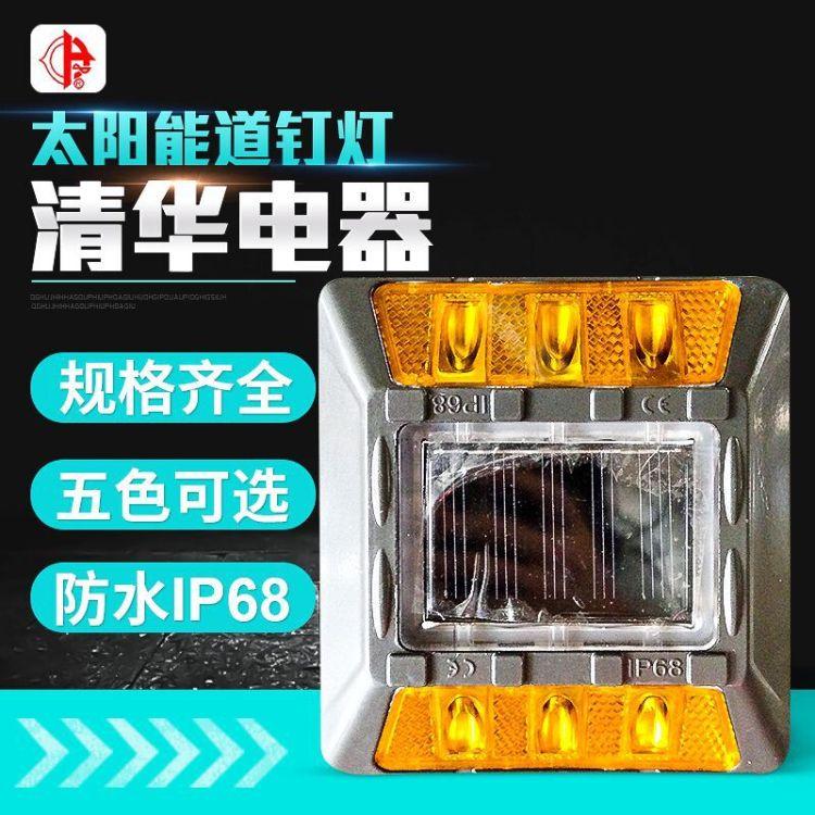 厂家供应 反光道钉led太阳能铸铝道钉 直亮发光道钉QH-12D