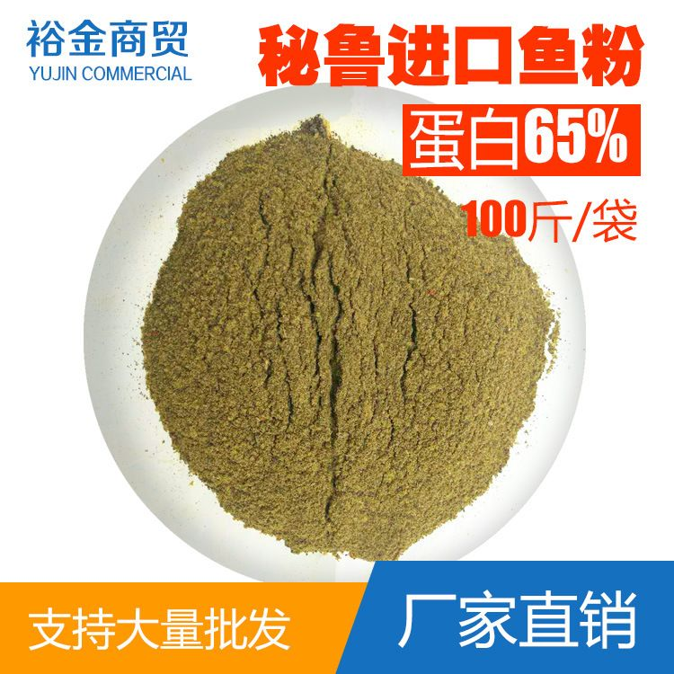 秘鲁进口普通级鱼粉 蛋白含量65%  热销推荐进口鱼粉【图】