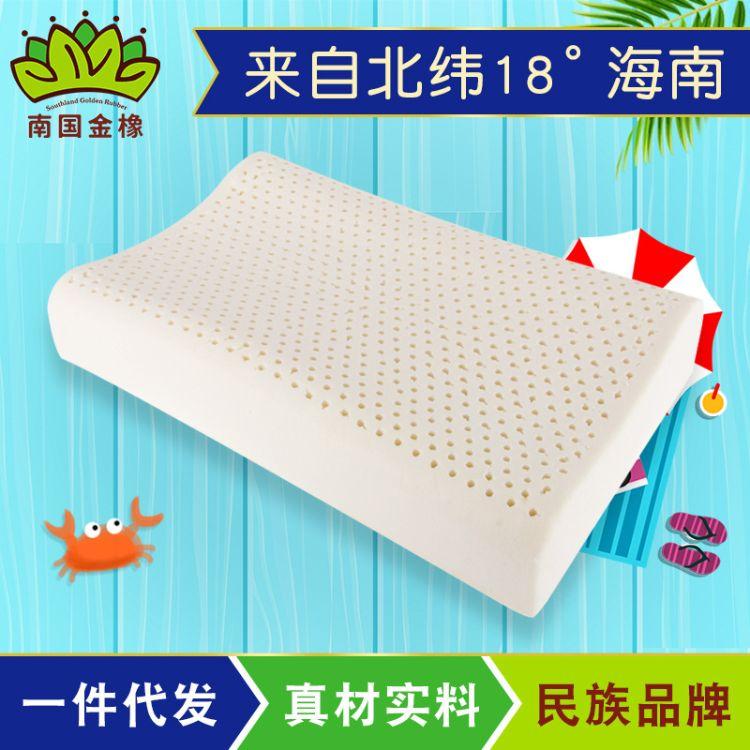 海南天然乳胶枕头高低平面保健成人乳胶枕头 南国金橡