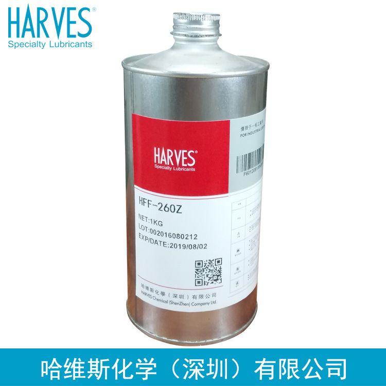 哈维斯速干性润滑剂 HFF-260Z 干式皮膜润滑剂 现货包邮