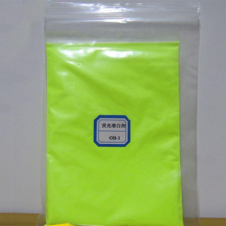 塑料增白剂PF 山东塑料专用荧光增白剂 山东荧光增白剂厂家