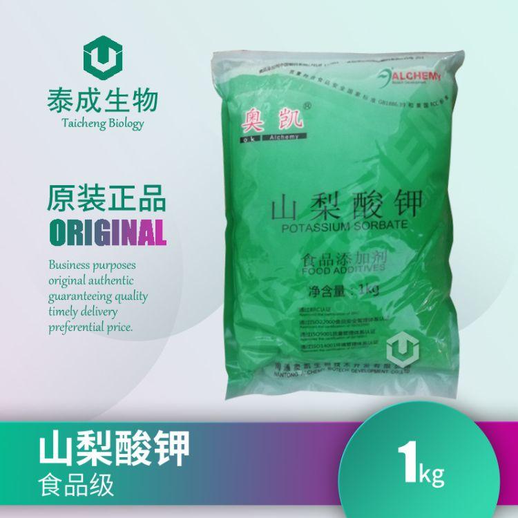 山梨酸钾 食品级 防腐剂 奥凯/王龙 1kg起订