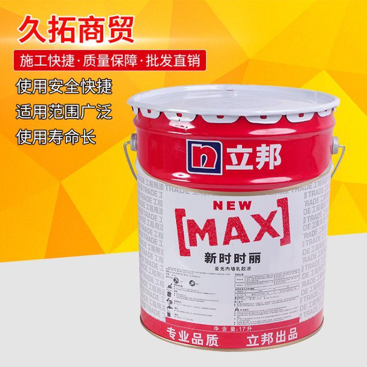 重庆立邦亚光内墙乳胶漆新时时丽内墙乳胶漆工程漆白色亚光17L