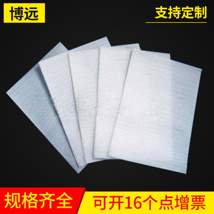 高密度epe珍珠棉包装袋 珍珠棉打包装袋定制 珍珠棉生产厂家