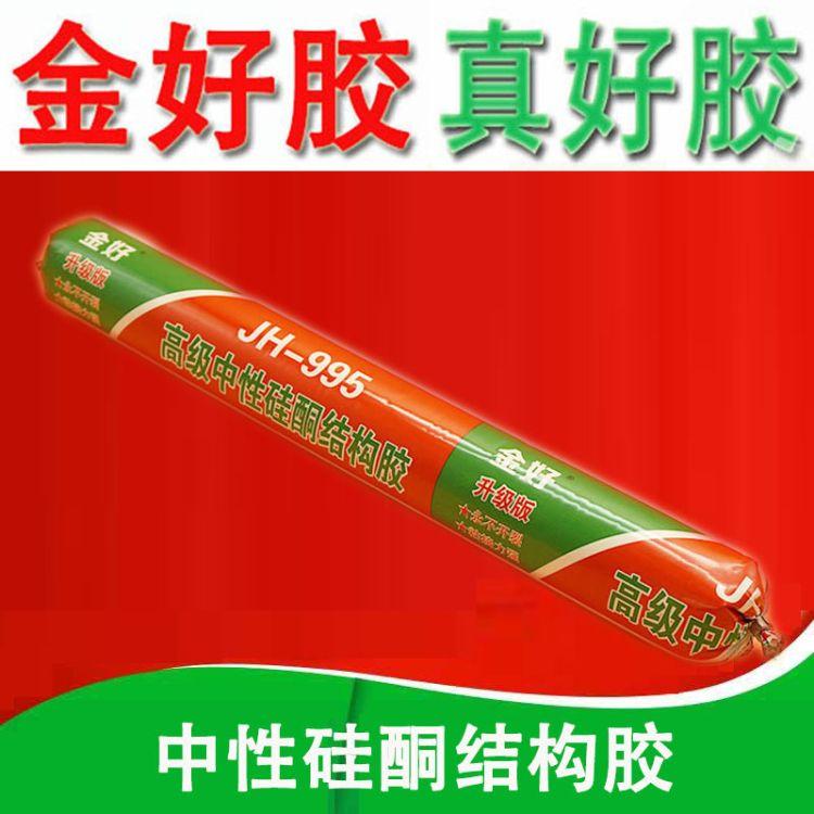 厂家批发 995中性结构胶硅酮耐候结构胶 防霉防水胶量大从优