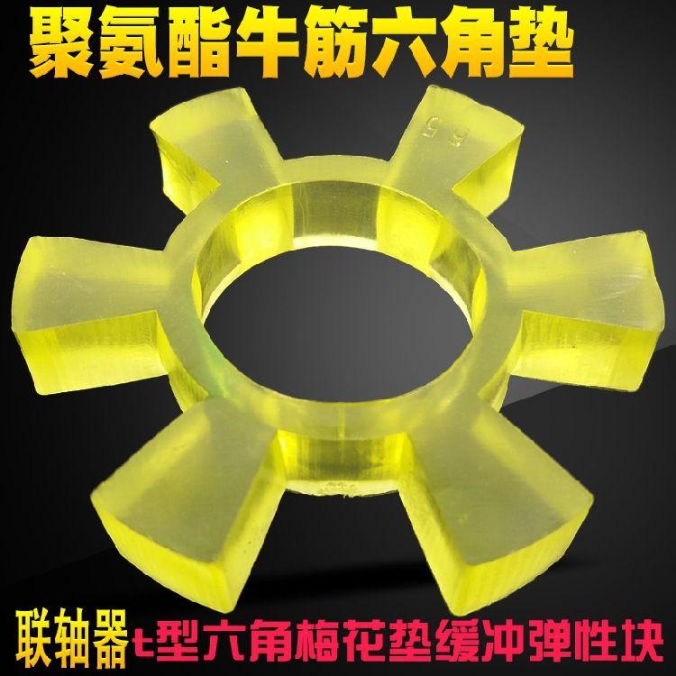 联轴器六角垫圈聚氨脂弹性缓冲块T型六角胶圈减震连轴器对轮垫