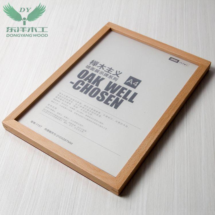 优质榉木相框 广告框架 亚克力插式海报展板框 贴墙力A4实木框