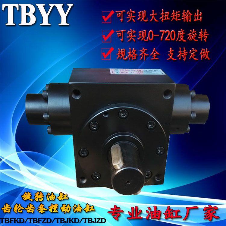 90/180/270/360/720度旋转油缸 螺旋摆动油缸 齿轮齿条摆动油缸