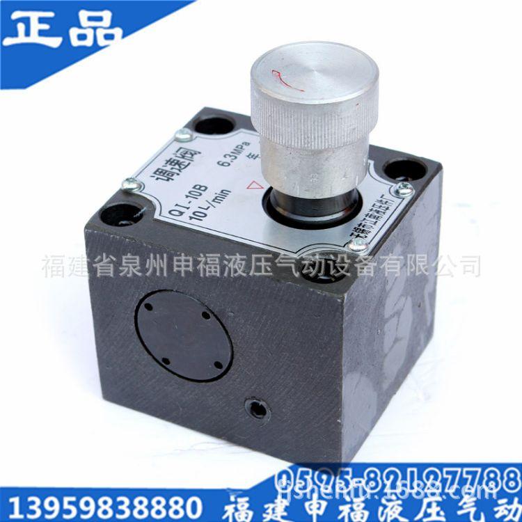 单向调速阀QI-25BQI-1OBQI-63B行程 溢流板式安装 铸铁