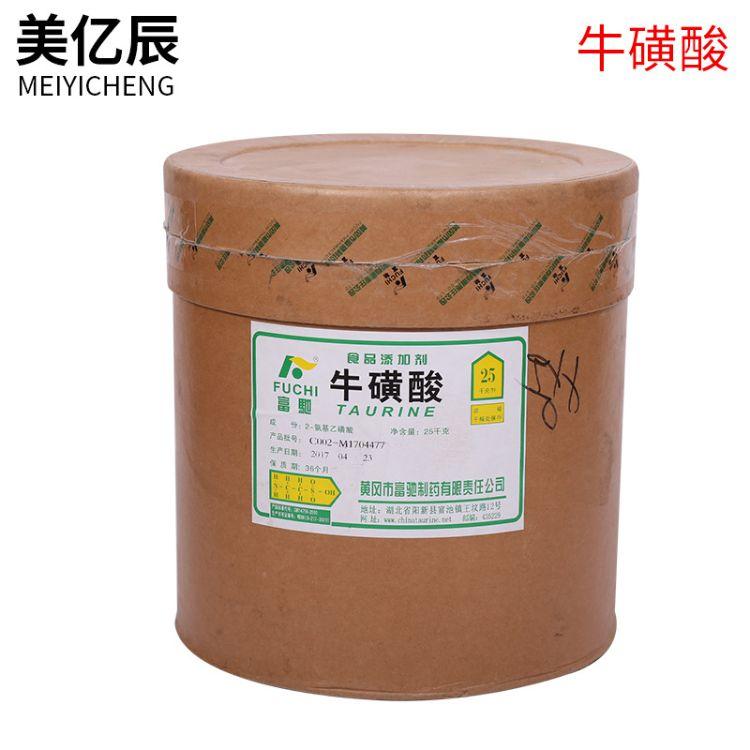 食品级牛磺酸 现货供应 2-氨基乙磺酸营养增补剂 厂家直销