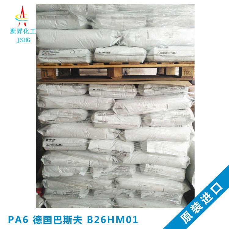 挤出级尼龙原料 PA6德国巴斯夫B26HM01 耐热级加纤30%防老化塑胶