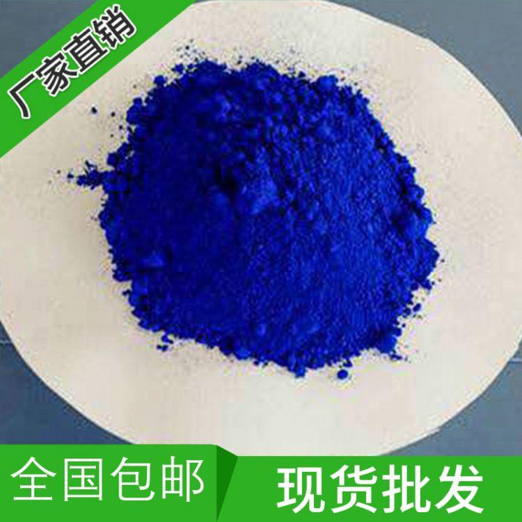 环保氧化铁颜料蓝 水泥地坪颜料 氧化铁无机颜料色粉厂家批发