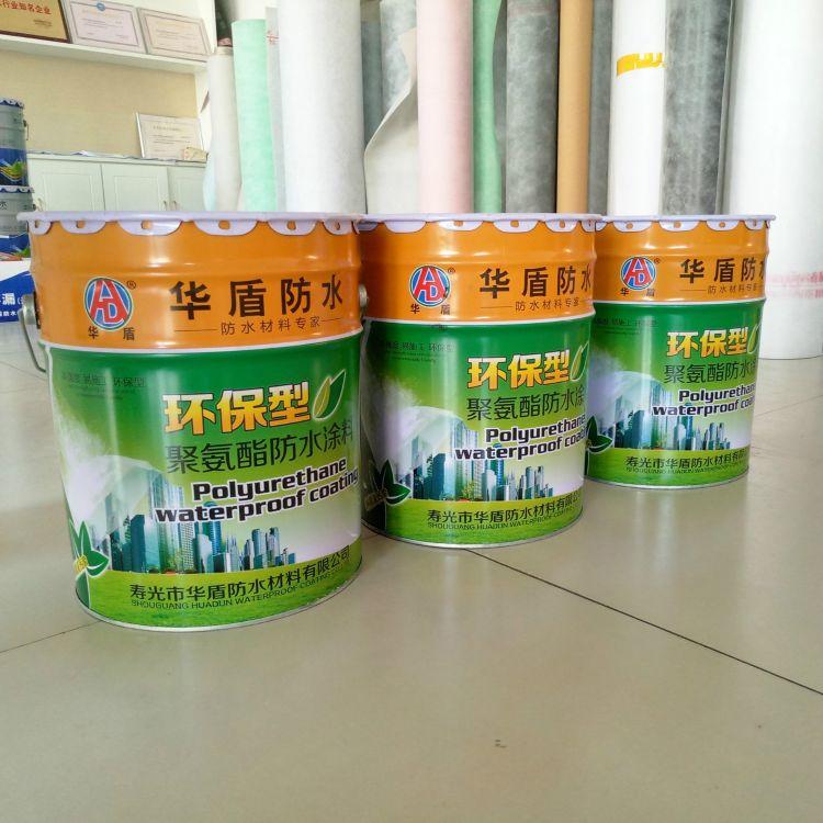 双组份聚氨酯防水涂料 厨房卫生间专用涂料 防水涂料生产厂家