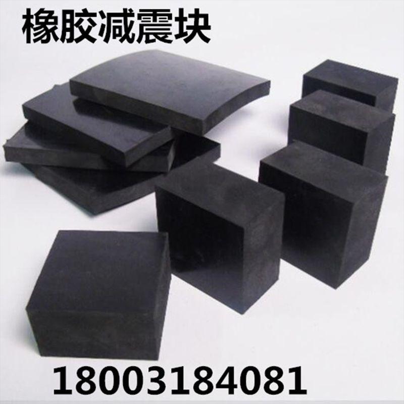 加工 定做 橡胶减震垫 橡胶减震块 防震橡胶板 橡胶块 橡胶板
