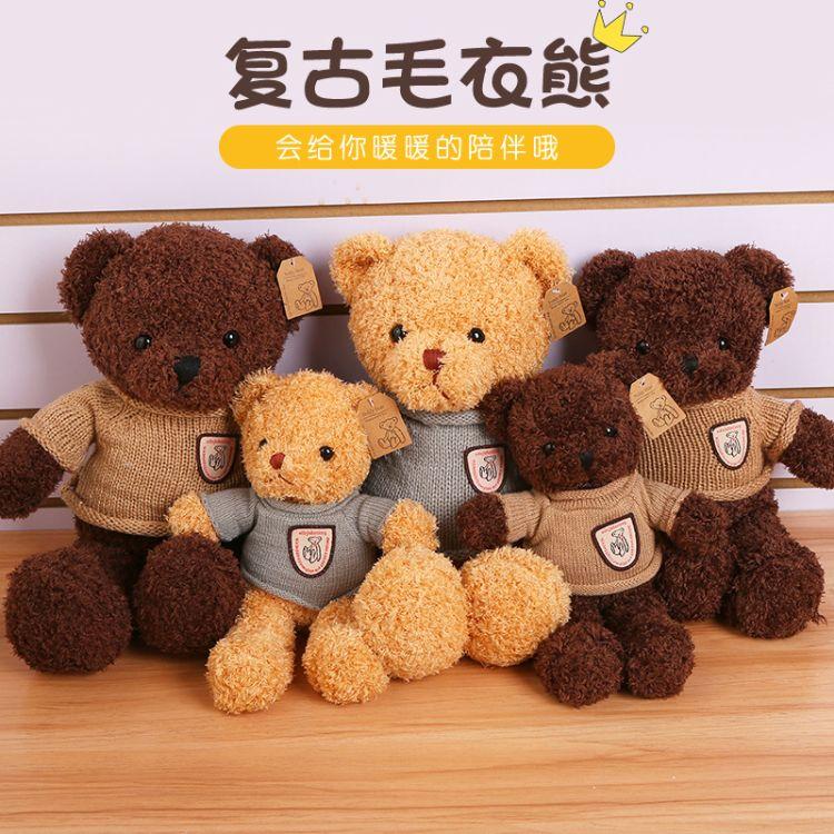 厂家批发正版毛绒泰迪熊公仔 抓娃娃机毛绒玩具批发 复古毛衣熊