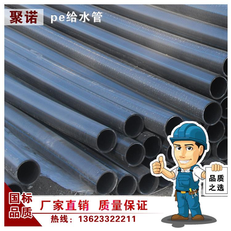 厂家批发各种规格新料黑色pe管 抗老化HDPE给水管材
