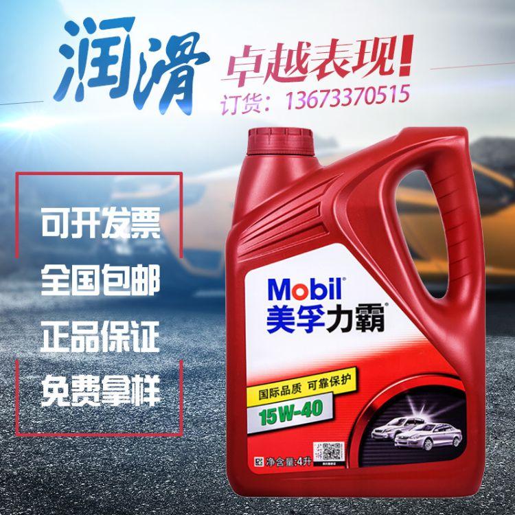 美孚力霸 汽油机油 15W-40 SL矿物机油 发动机油 发动机润滑油