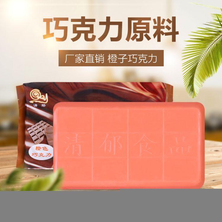 供应批发 巧克力原料块 烘焙原料 创意手工巧克力原料