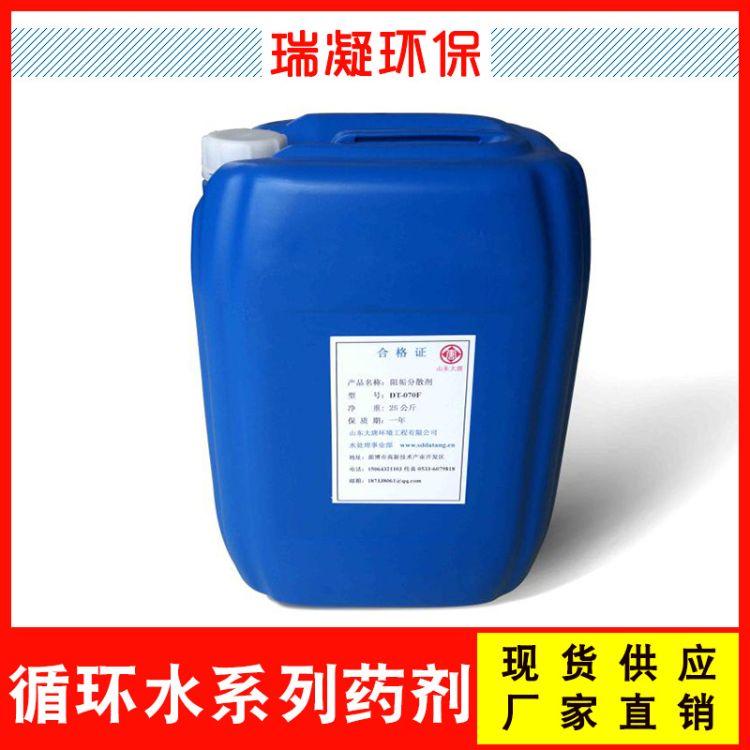 【瑞凝环保】碱性缓蚀阻垢剂 固体杀菌剂 非氧化性杀菌灭藻剂