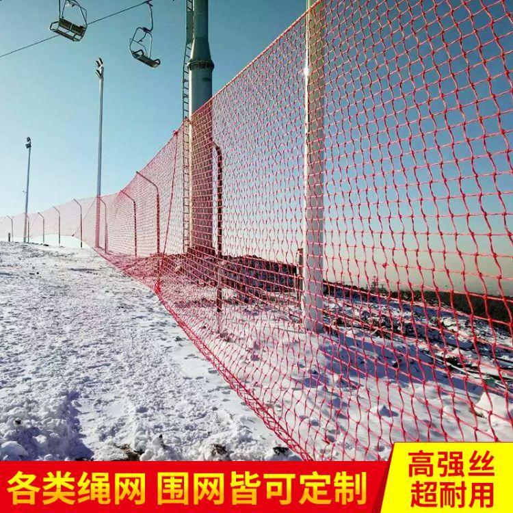 厂家供应雪地滑雪防护网 边坡防护隔离网 滑雪场地围网批发