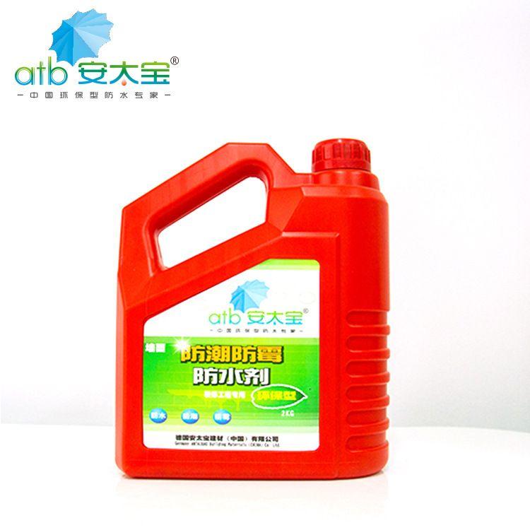 厂家直销 安太宝 环保型防水剂 防水涂料 卫生间防潮防霉防水剂