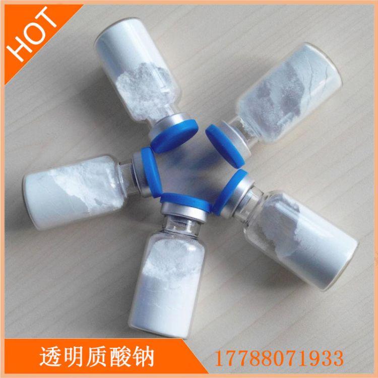 透明质酸 食品级透明质酸钠 98%玻尿酸粉  透明质酸钠