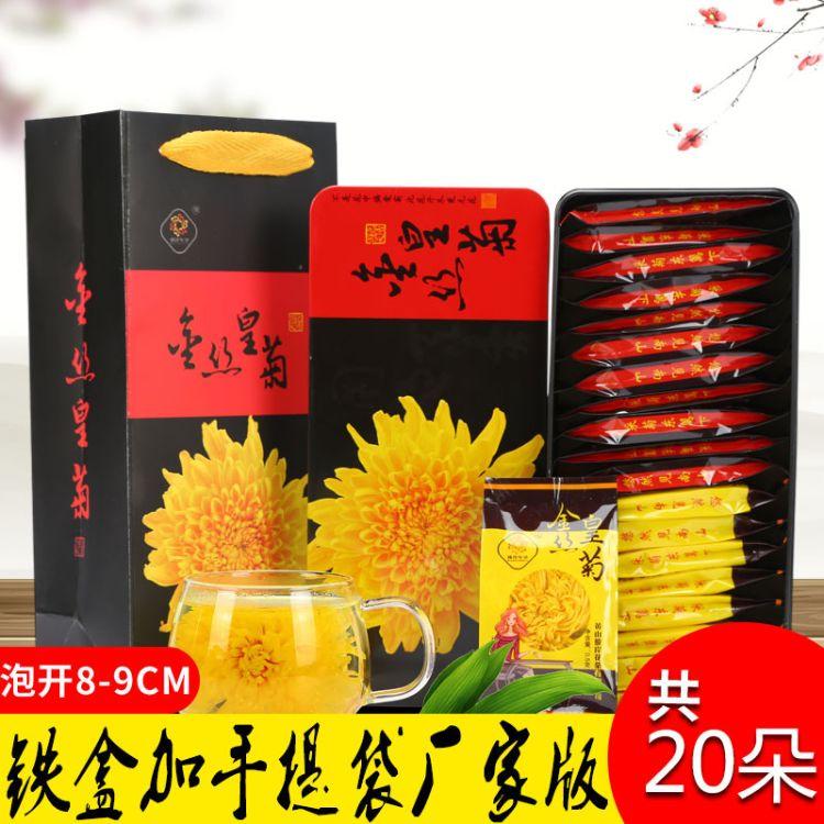 厂家直销礼盒装金丝皇菊20朵一朵一杯大黄菊黄山贡菊泡开8-9厘米
