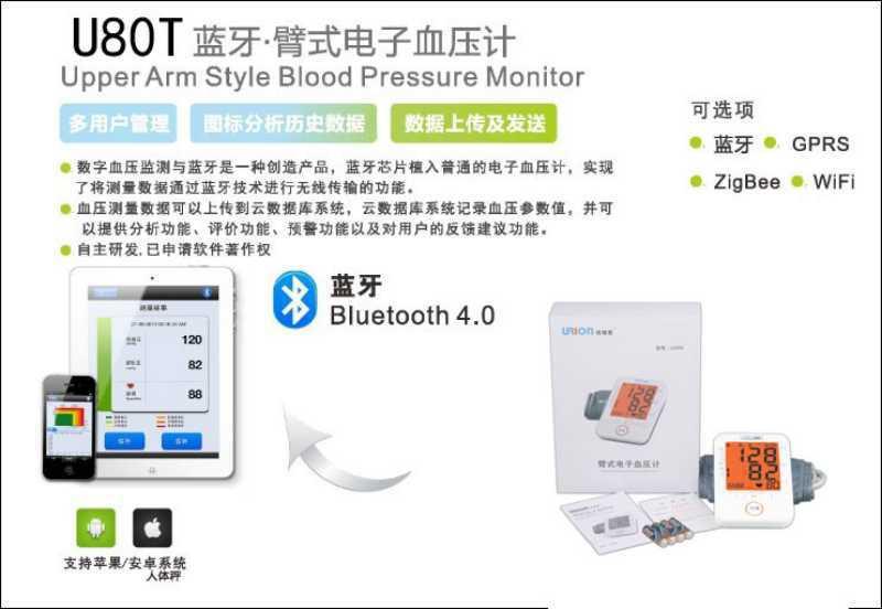 开放通信协议的电子血压计 U80T-BT蓝牙臂式电子血压计