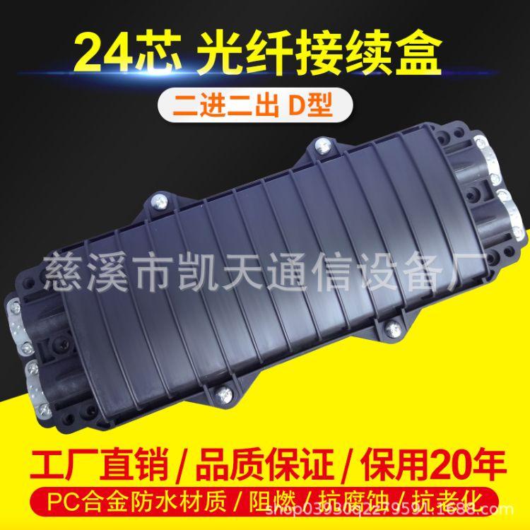 凯天通信 2进2出接续盒防水24芯光缆接续包熔接包大D型光纤接头盒
