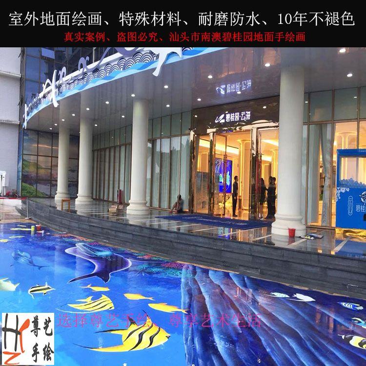 3D涂鸦室外墙画营销展厅地面彩绘房地产壁画儿童乐园墙绘马路画画