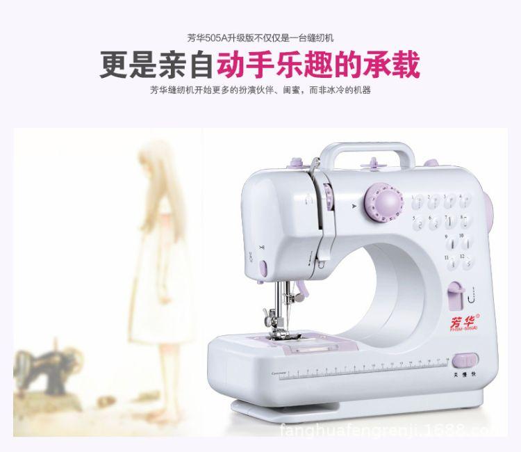 正品源头厂家批发家用缝纫机芳华505A升级版12线多功能电动缝纫机