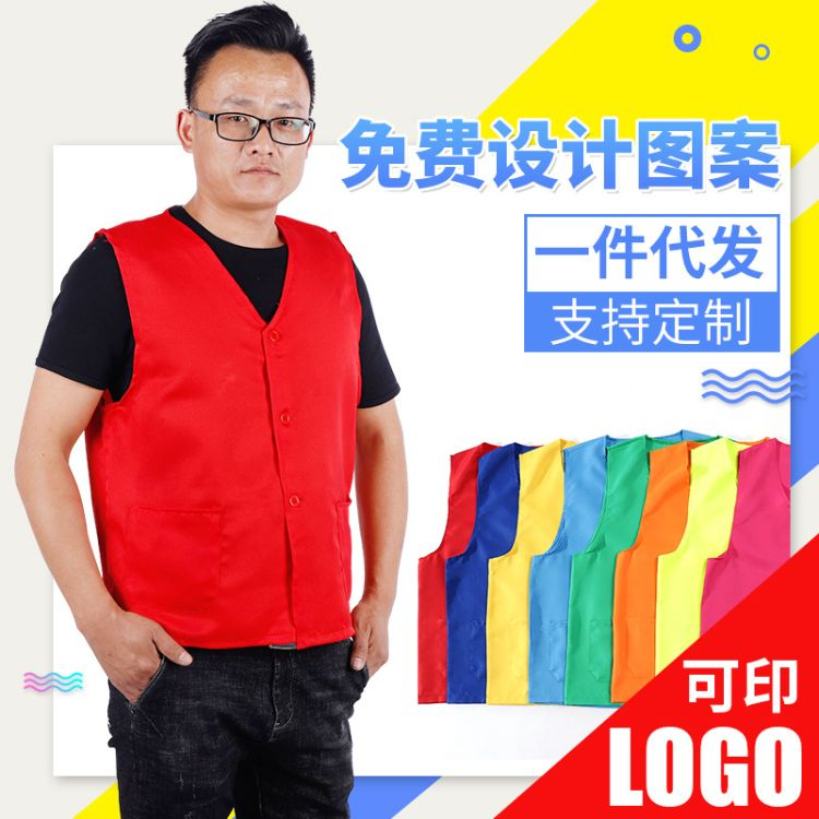 超市促销广告马甲 单排扣开衫马甲 多色义工马甲定制logo
