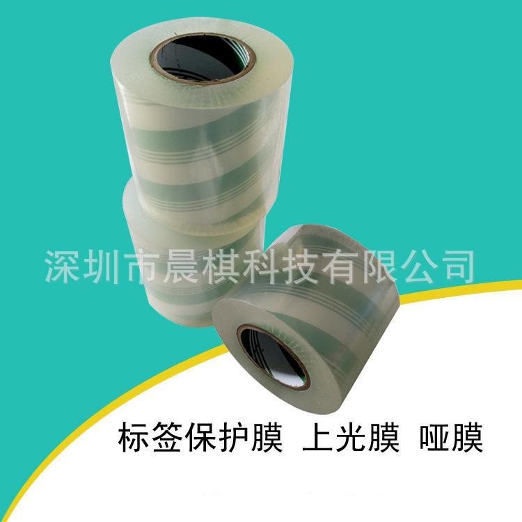 供应BOPP上光膜 盖光膜 亮膜不干胶材料 加胶上光膜 高透明上光膜