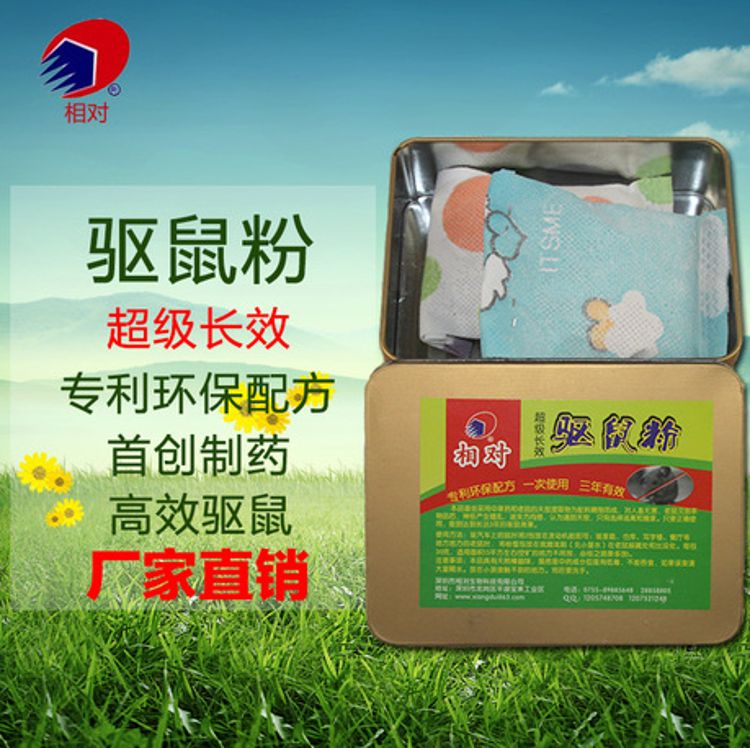 厂家直销汽车驱鼠粉环保长效驱鼠粉厂价批发