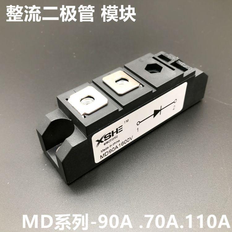 供应MD90A MD100A MD60A防反二极管 全新整流管1600V单管整流模块