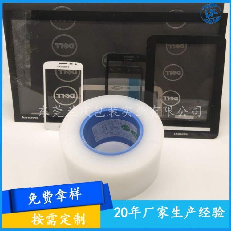 供应兰庆保护膜半导体晶片保护膜PE保护膜 PE贴膜薄膜全国包邮