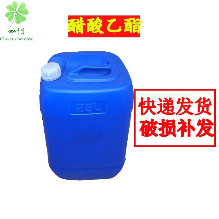 厂家直销 现货批发醋酸乙酯溶剂99.9%乙酸乙酯工业级桶装