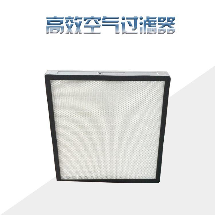 生产 高效空气过滤器  h13无隔板高效空气过滤器 高效过滤器定制
