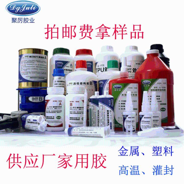 厂家AB胶 结构胶强力胶万能胶 高温胶水金属塑料胶粘剂定制试样品
