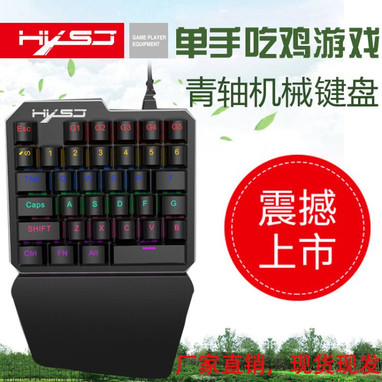 J100单手键盘青轴机械键盘35键无冲突全金属键盘适合各种吃鸡游戏